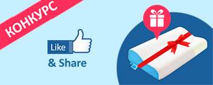 "КОНКУРС ""Like & Share"" від SONEX.ua на facebook!"