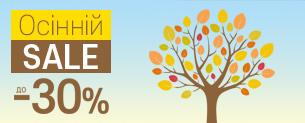 Осінній SALE! Знижки до -30%