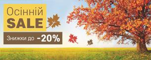Осінній SALE! Знижки до -20%
