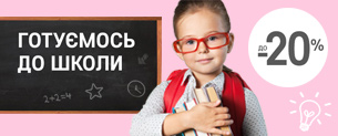 Back to School - Готуємось до школи - Знижки до -20%