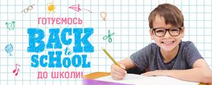 Back 2 School - Готуємось до школи - Знижки до -40%