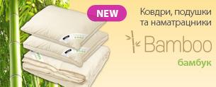 Новинки! Ковдри, подушки та наматрацники з бамбуковим волокном Bamboo