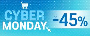 Cyber Monday до -45%! Тільки сьогодні!