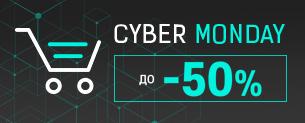 Cyber Monday до -50%! Тільки 24г!