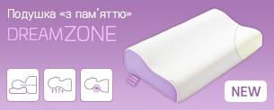 Новинка! Анатомічна подушка «з пам'яттю» DreamZone