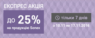 Експрес акція - до 25% на продукцію Sonex