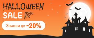 Halloween Sale! Знижки до -20%