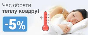 Час обрати теплу ковдру! -5% по промо-коду