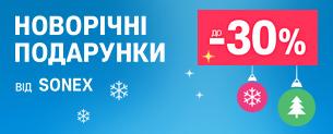 Новорічні подарунки від Sonex, знижки до -30%
