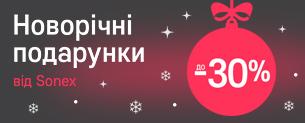 Новорічні подарунки від Sonex, знижки до -30%!