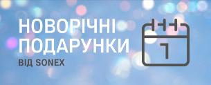 Новорічні подарунки від Sonex, знижки до -40%!