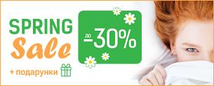 Spring Sale! Знижки до -30% + подарунки