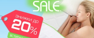 Summer Sale (літній розпродаж). Знижки до -20%!