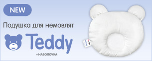Новинка! Подушка для немовлят Teddy + наволочка