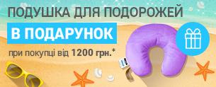 Подорожуй з Sonex! Подушка для подорожей в подарунок!