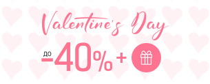 Valentine's Day, знижки до -40% + подарунок