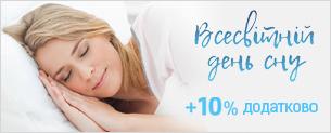 Всесвітній день сну! +10% додаткової знижки