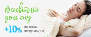 Всесвітній день сну! +10% на весь асортимент