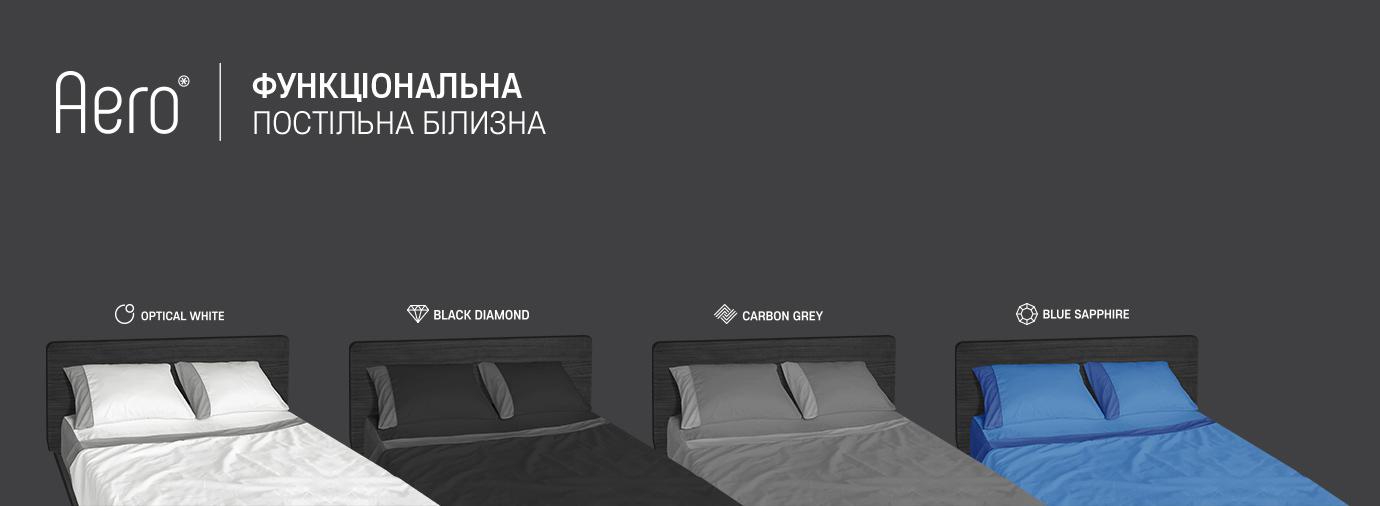 Функциональное постельное белье Aero Black Diamond d9faf556b6078