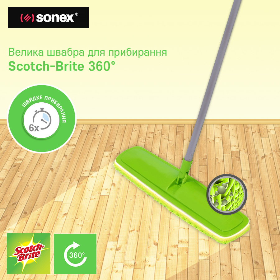Scotch-Brite 360