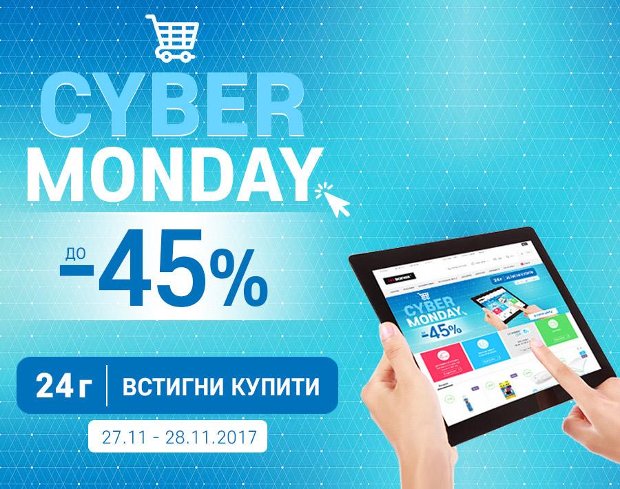 Cyber Monday до -45%