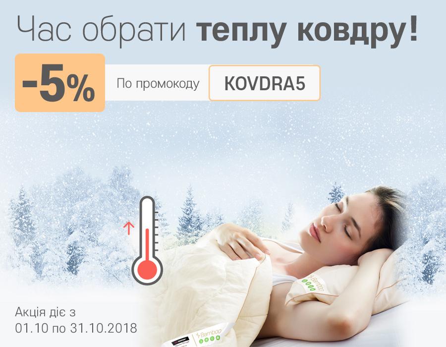 -5% на ковдри